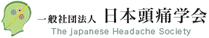 日本頭痛学会