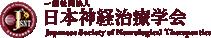 日本神経治療学会